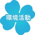 熊本地震被災地支援活動